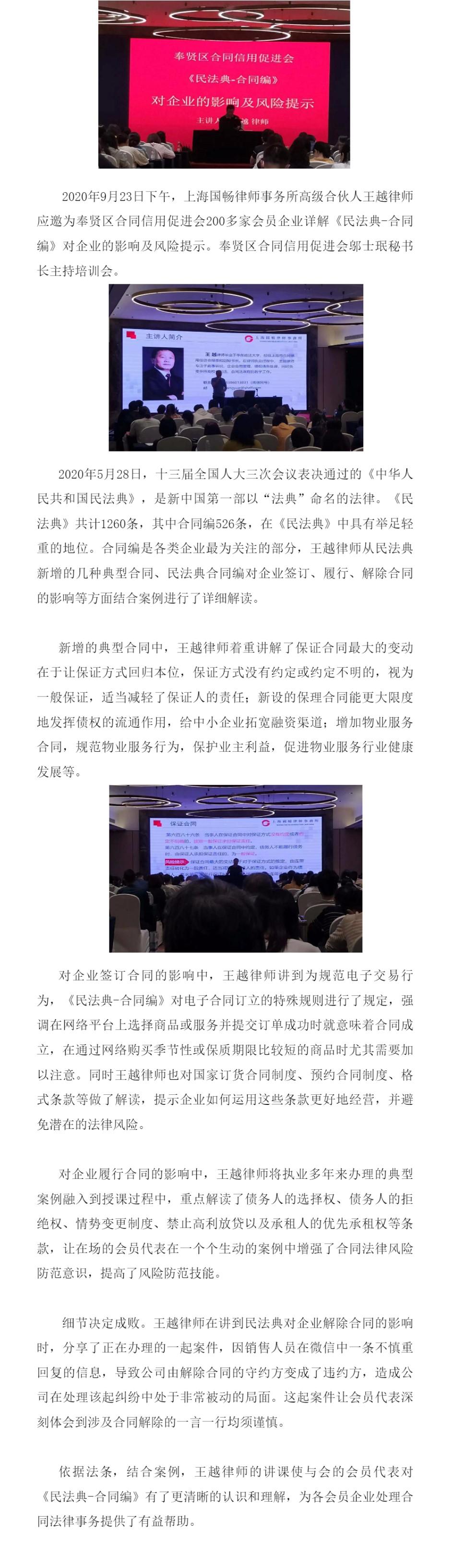 王越万博maxbetx官网网页登录解读《民法典-合同编》对企业经营的影响.jpg