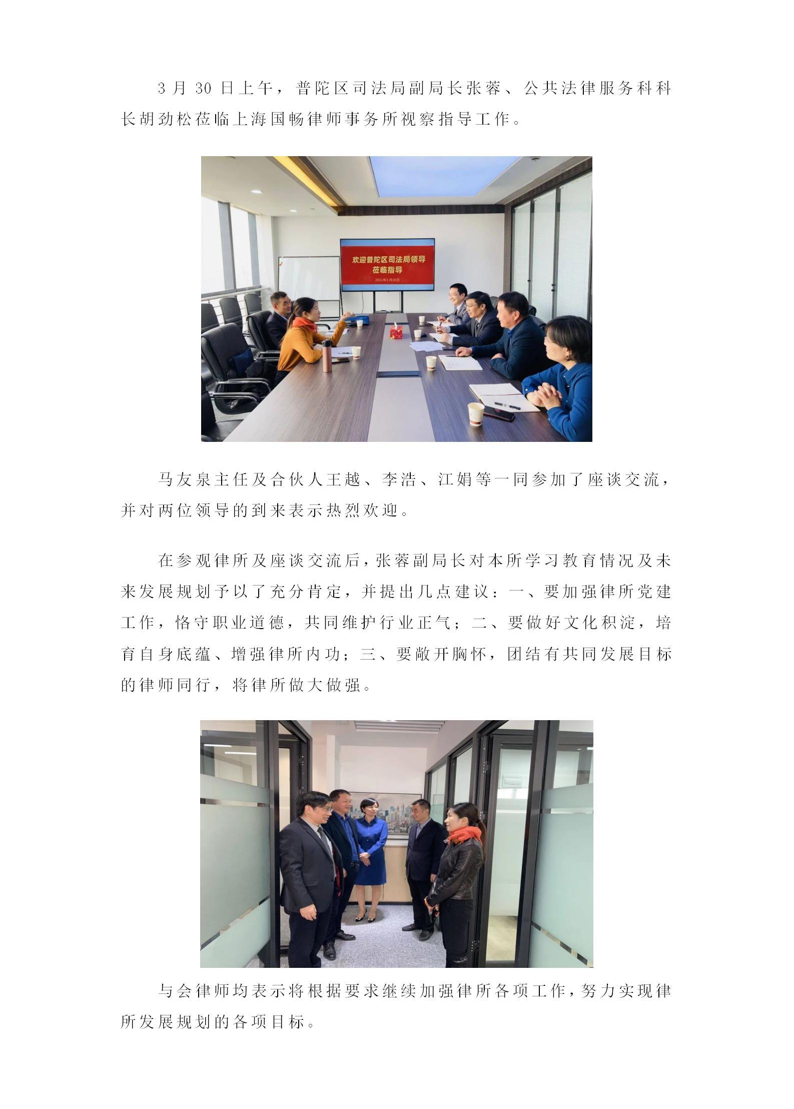 普陀区司法局领导莅临国畅万博maxbetx官网网页登录事务所视察指导工作.jpg